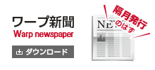 ワープ新聞(Warp newspaper)